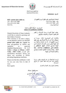 Sharjah Electricity & Water Authority - MV